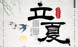 中国传统立夏节气海报设计PSD素材