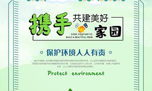 共建美好家园公益宣传海报PSD素材