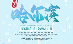 哈尔滨旅游宣传海报设计PSD源文件