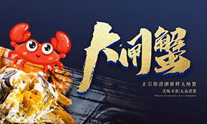陽澄湖大閘蟹美食海報PSD素材