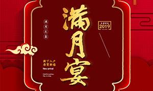 宝宝百日宴宣传海报设计PSD素材