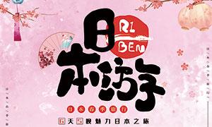 日本旅游海报设计PSD源文件