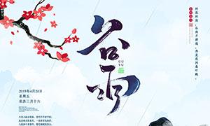 中国风传统谷雨节气海报PSD素材