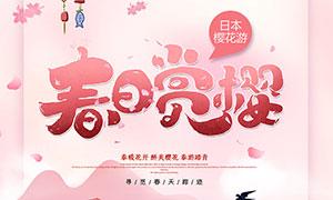 春日赏樱活动海报设计PSD源文件