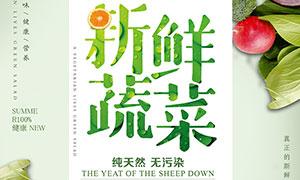 新鲜蔬菜食材宣传海报PSD源文件