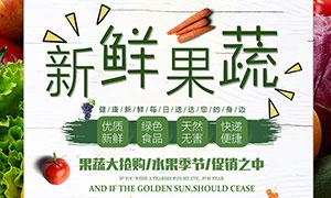 新鲜果蔬宣传海报设计PSD素材