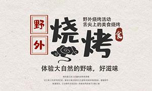 野外烧烤美食宣传海报PSD素材