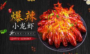 五百万彩票淘宝小龙虾美食宣传海报PSD素材