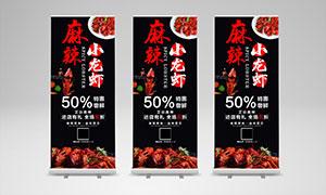 麻辣小龙虾美食宣传展架PSD素材