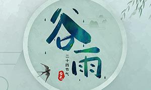 中式简约谷雨节气宣传海报PSD素材