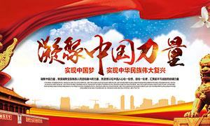 凝聚中国力量党建展板设计PSD素材