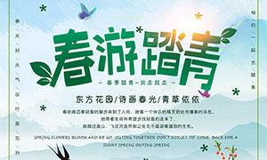 春游踏青海报设计模板PSD素材