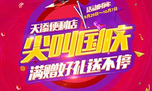 便利店国庆狂欢购海报设计PSD素材