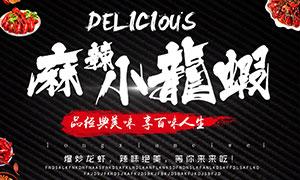 麻辣小龙虾美食宣传单页PSD素材