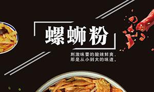 螺蛳粉美食宣传海报设计PSD素材