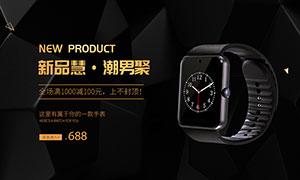 五百万彩票淘宝智能手表全屏活动海报PSD素材