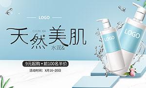 五百万彩票淘宝天然美肌护肤品海报设计PSD素材