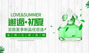 五百万彩票淘宝夏季香水新品促销海报PSD素材