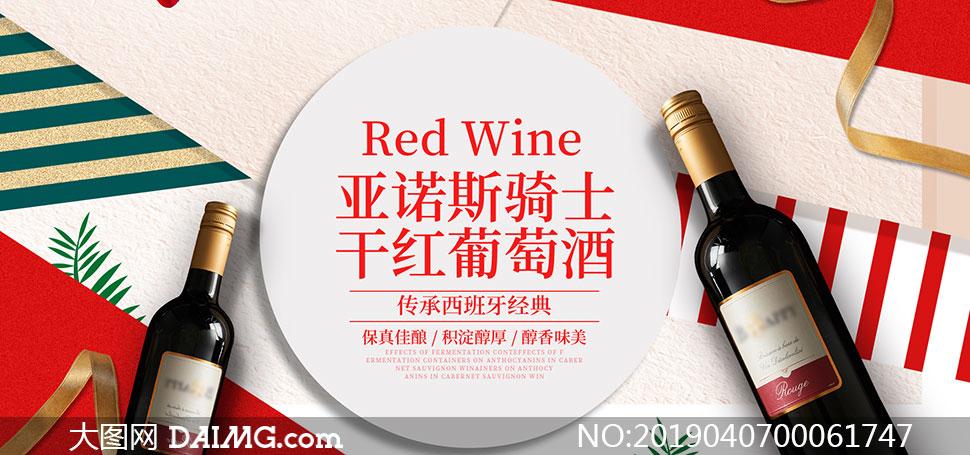 天猫干活葡萄酒活动海报设计PSD素材