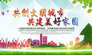 共创文明城市宣传栏设计PSD模板