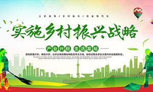 实施乡村振兴战略宣传栏设计PSD素材