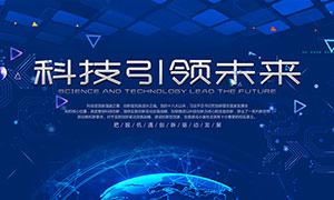 科技引领未来蓝色背景设计PSD素材