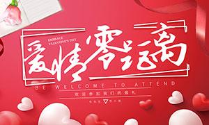 大红喜庆婚庆背景板设计PSD源文件