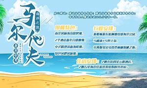 马尔代夫旅游宣传海报设计PSD素材