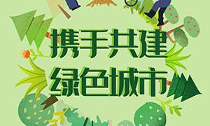 携手共进绿色城市海报设计PSD素材