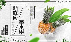 新鲜水果宣传海报设计PSD分层素材