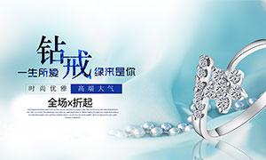 珠宝饰品促销海报设计PSD源文件