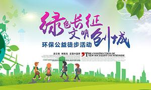 绿色环保公益宣传广告条设计PSD素材