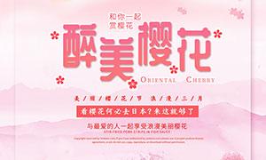 春季樱花节海报设计PSD源文件