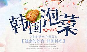 韩国泡菜美食广告设计PSD源文件