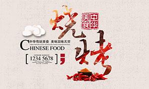 中华传统美食烧烤海报设计PSD素材