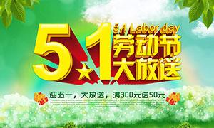 51劳动节满减活动海报PSD素材