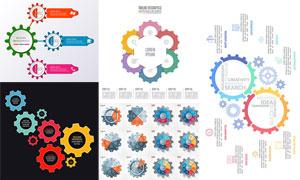 多彩齿轮元素信息图表设计矢量素材