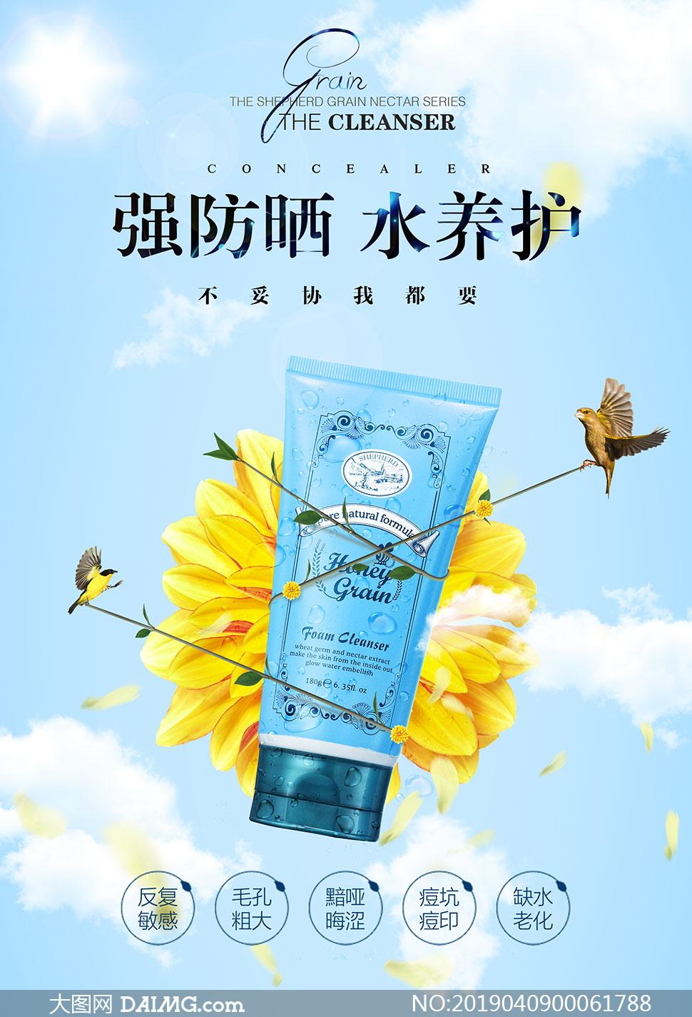 防晒霜护肤品宣传海报设计PSD素材