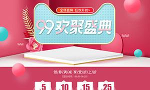 99欢聚盛典电商大促海报PSD素材