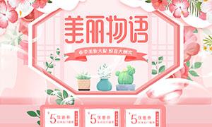 五百万彩票淘宝化妆品春季首页设计模板PSD素材