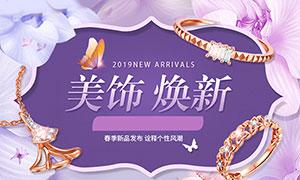 五百万彩票淘宝珠宝春季新品发布海报PSD素材