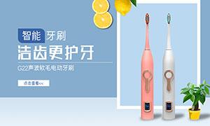 五百万彩票淘宝智能牙刷活动海报设计PSD素材