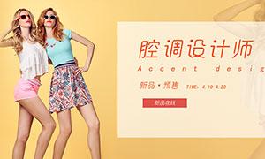 五百万彩票淘宝新品女装特惠海报设计PSD素材