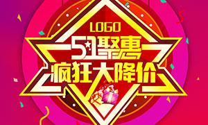 51劳动节狂欢购宣传单PSD素材