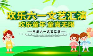 61儿童节文艺汇演活动海报PSD素材