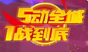 51劳动节商场促销海报PSD模板