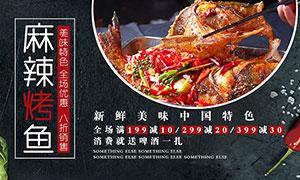麻辣烤鱼美食宣传海报设计PSD素材