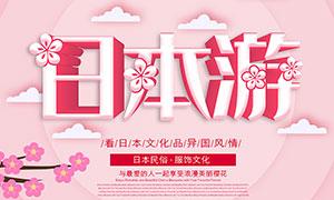日本旅游宣传单设计模板PSD素材