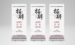 茶业公司招聘展架设计矢量素材