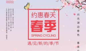 春季店铺促销海报设计矢量素材